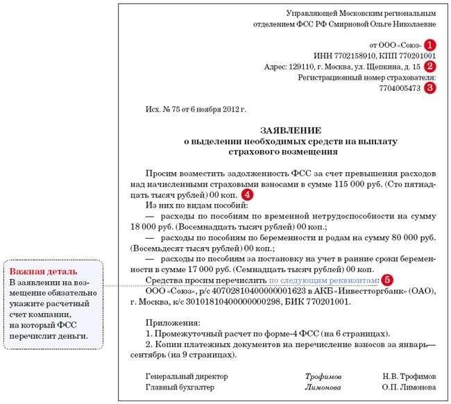Отраслевое тарифное соглашение в электроэнергетике Российской