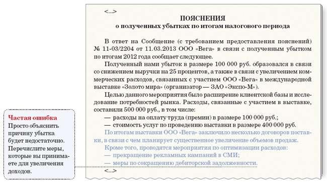 Письмо по Месту Требования образец