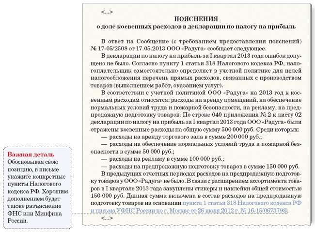 Готовые пояснения на случай, если у инспектора возникнут вопросы по вашей «прибыльной» декларации
