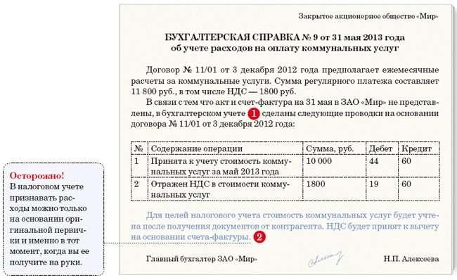 письмо о сторнировании документа образец - фото 9