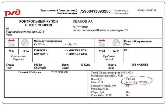 Кассовый чек без эклз по авансовому 2019 для налоговой документы для кредита в москве Попов проезд