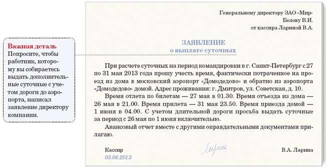 Ндфл суточные декларация госпошлина за регистрацию изменений для ип
