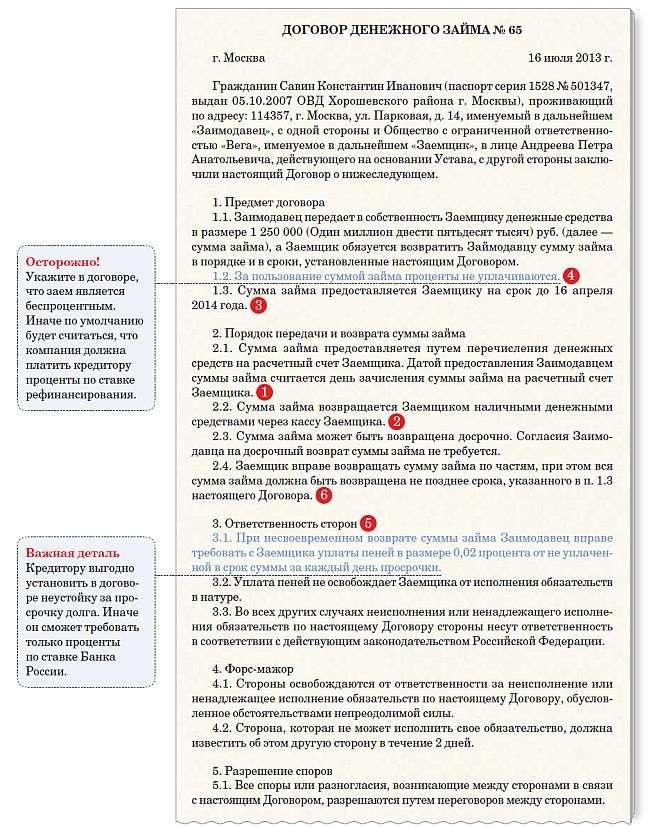 Договор Цессии По Договору Займа Образец - фото 10