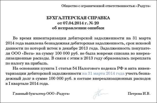 Пояснения о списании дебиторской задолженности русский стандарт просрочка кредита