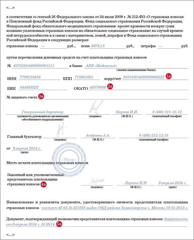 Обновленные формы документов страховых взносов в фсс.