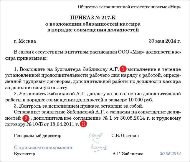 Может ли кассир исполнять обязанности главного бухгалтера контракт с главным бухгалтером для ооо в беларуси