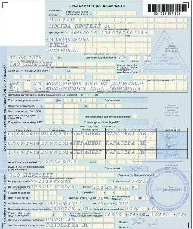 Больничный лист по уходу за больным родственником 2012 нужна ли справка в бассейн 2014