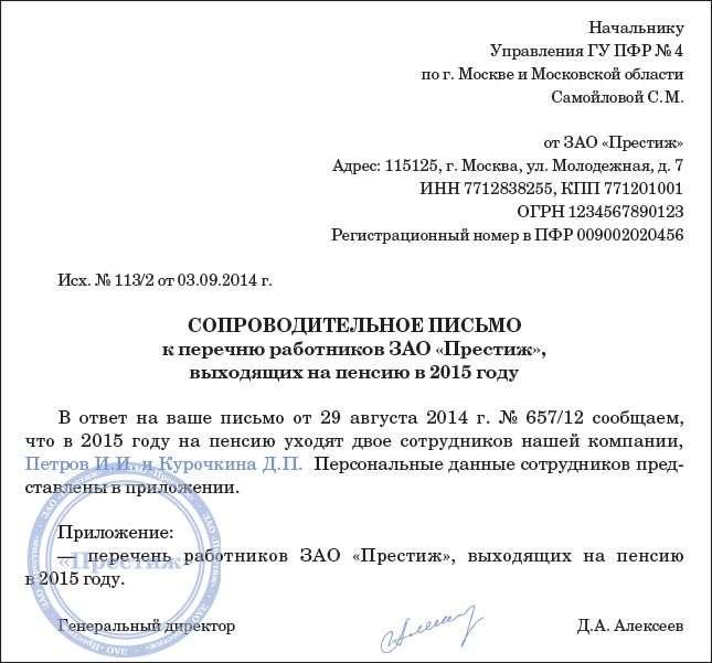 Письмо в пфр о регистрации ооо регистрация в налоговой для ип по месту деятельности