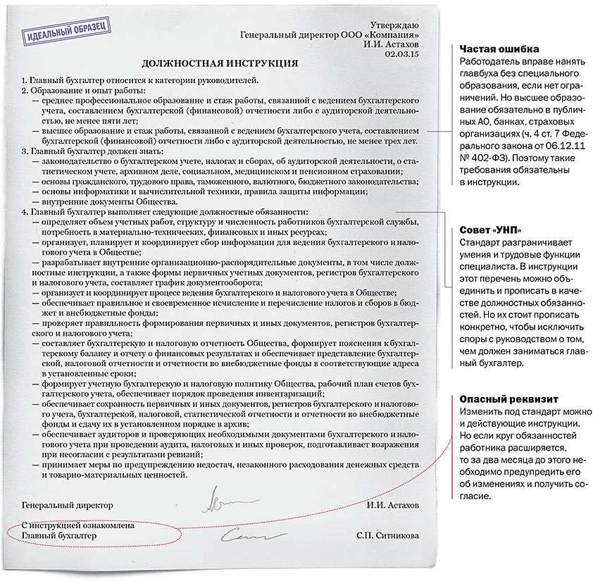 должностная инструкция на бухгалтера объявлений