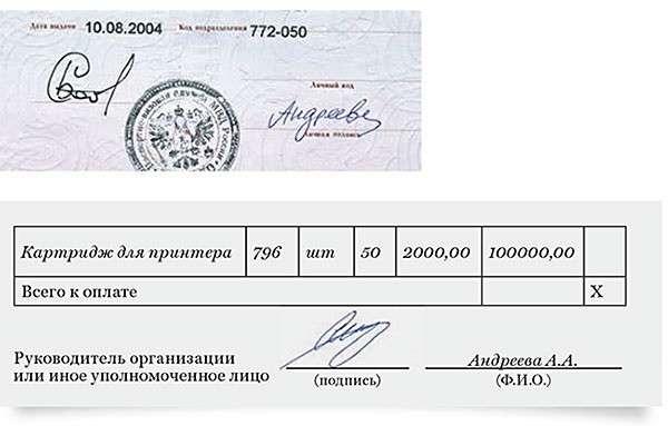 Какие подписи на документах перепроверить