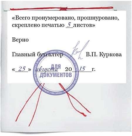 Сшить документы и заверить образец 14