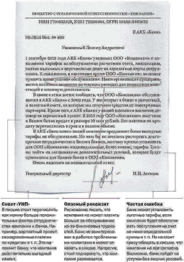 банк открытие отзывы о кредитах подать заявку в банк на рефинансирование кредита