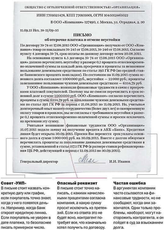 письмо об отсрочке платежа поставщику образец