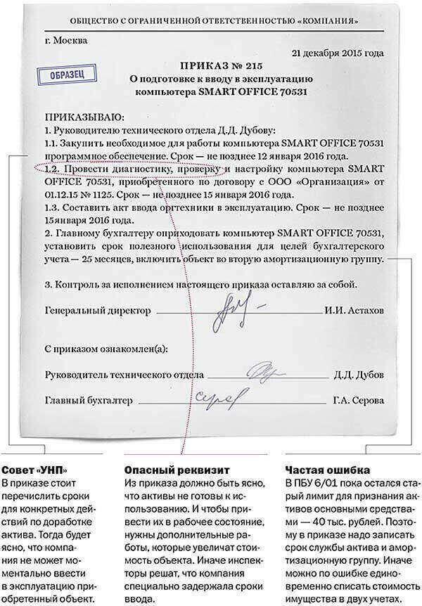 приказ о вводе в эксплуатацию нма образец 2015 - фото 11