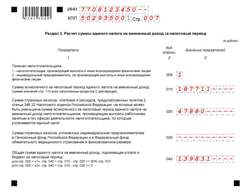 декларация по енвд за 1 квартал 2016 года бланк как заполнить - фото 6