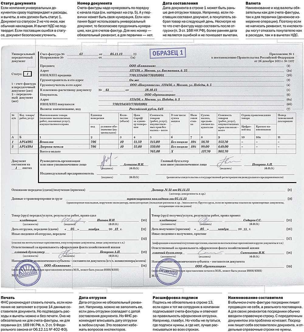 1504790731222dd4b200a6e06f487787 - Универсальный передаточный документ (УПД)