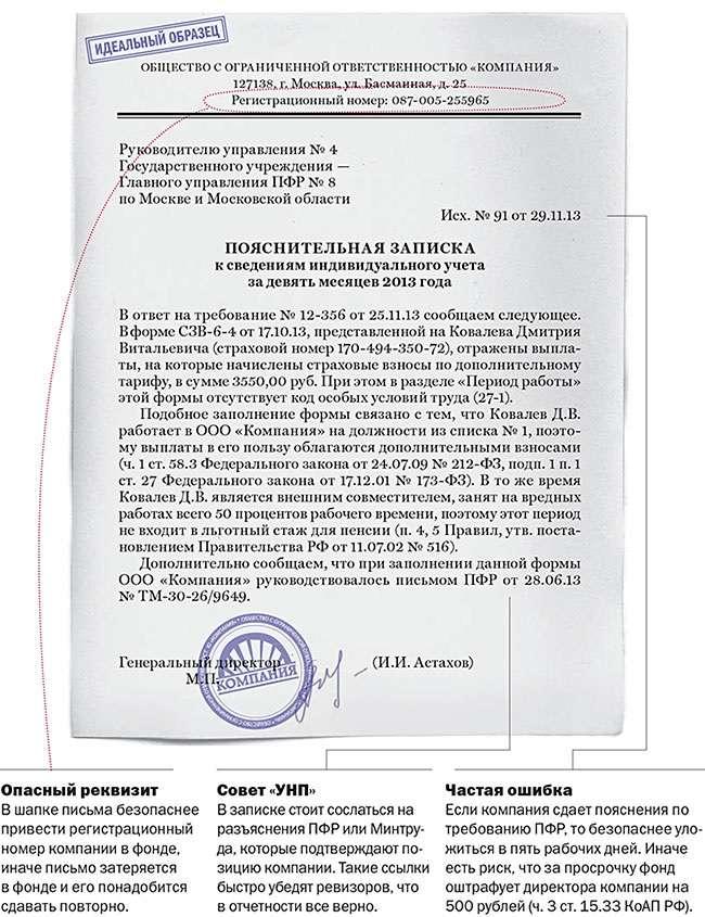 Несоответствие 1 рубль 4 фсс изменения за 2 квартал 2017 енвд