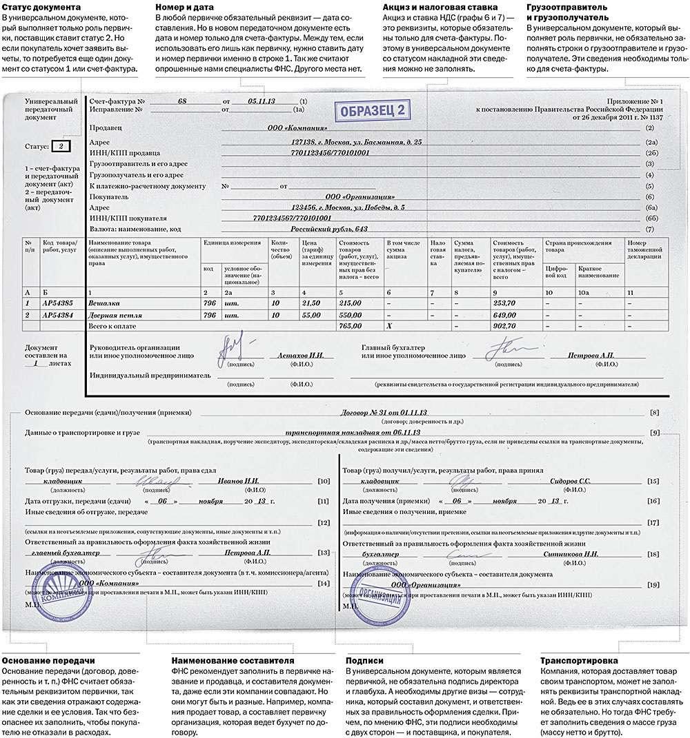 4e0d3a15a08e9fd8a4459c0edf435b53 - Универсальный передаточный документ (УПД)