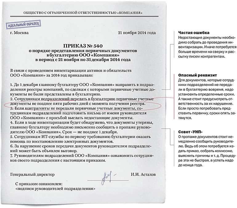 Приказ о предоставлении первичных документов в бухгалтерию декларация 3 ндфл лист е1 за 2019 года
