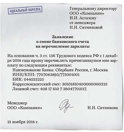 Образец заявления на выплату зарплаты умершего работника.