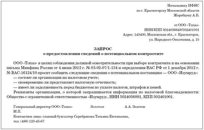 письмо об утере уставных документов