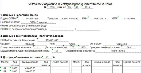 Где делаь регистрацию гражданину рф