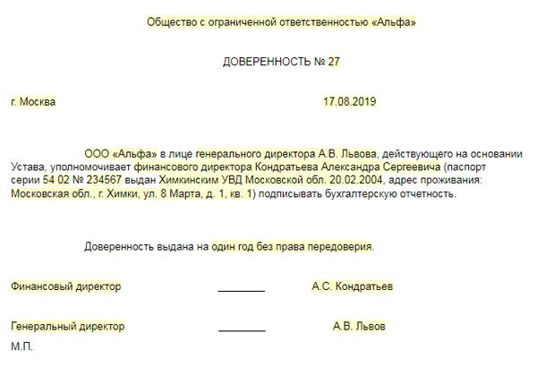 Доверенность от ип на главного бухгалтера на право подписи образец работа москва вакансии главный бухгалтер