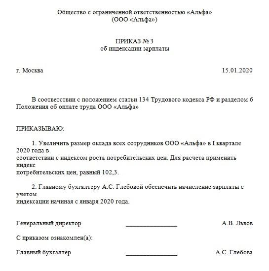 Удержания из заработной платы в 2020 году в россии