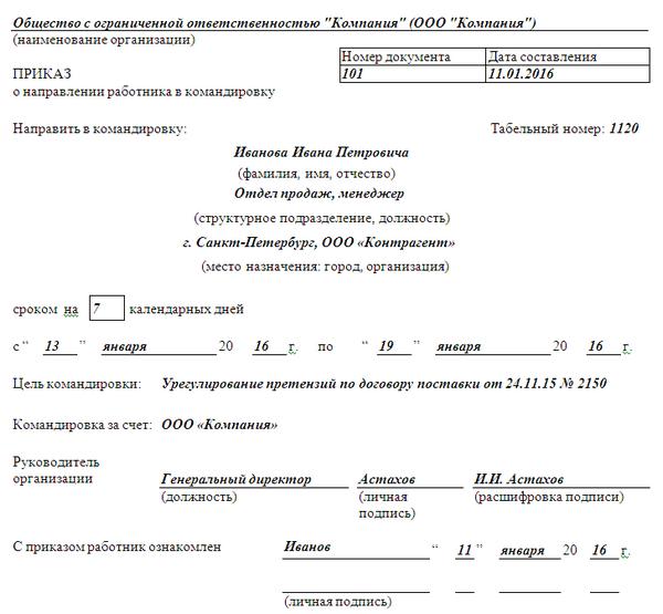 приказ на командировку в 2016 году образец в произвольной форме