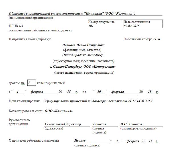 записка расчет командировочных расходов образец - фото 8