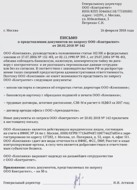 регистрация ооо г зеленоград