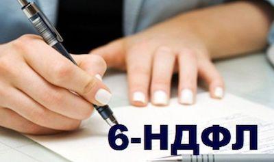6 ндфл если нет начислений документы для кредита в москве Садовая-Черногрязская улица