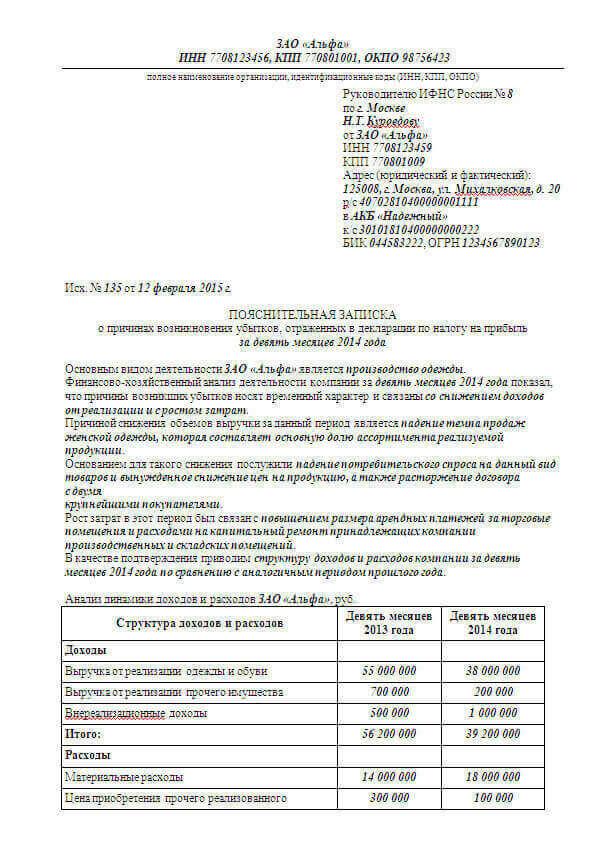 образец пояснительной записки на сдачу корректирующего отчета - фото 11