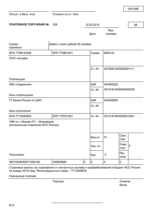 Образец заполнения платежного поручения ип за себя в пфр 2019