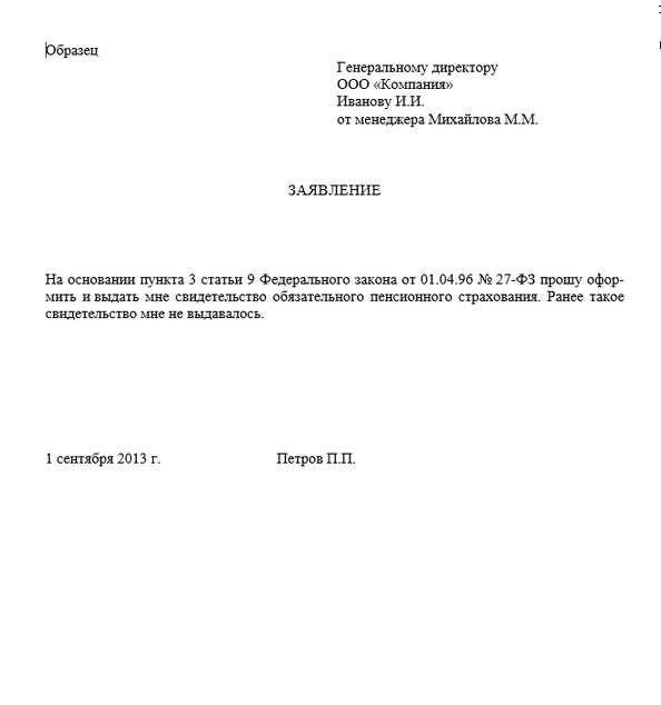бланк заявления на получение снилс иностранному гражданину - фото 9