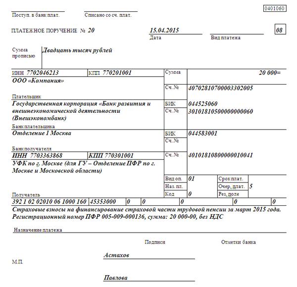Платежное поручение в ПФР образец заполнения 2015
