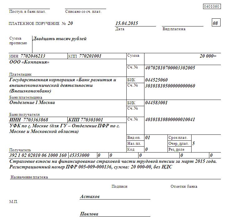 платежное поручение образец 2015