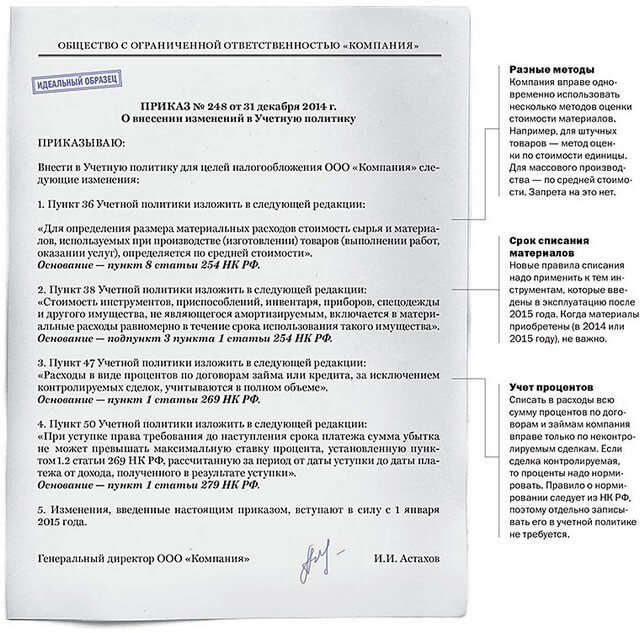 приказ об утверждении учетной политики на 2015 год образец усн - фото 11