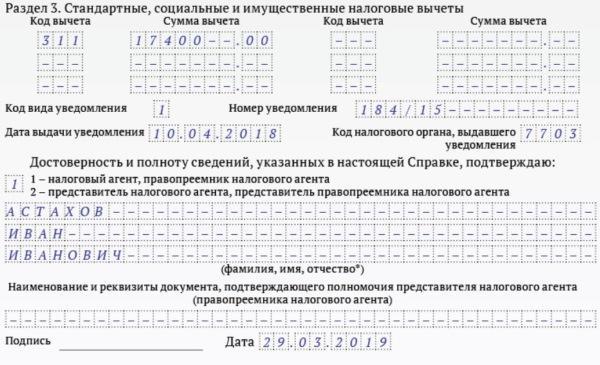 Декларации в налоговую 2 ндфл порядок заполнения формы декларации форма 3 ндфл