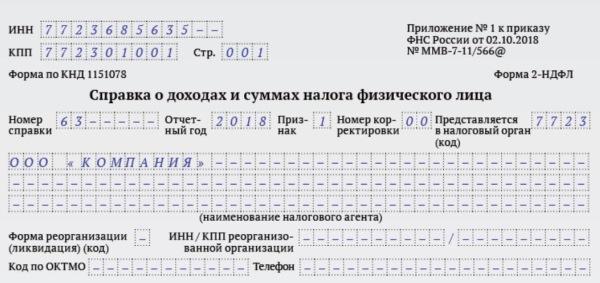 Налоговая декларация 2019 2 ндфл порядок заполнения декларации 3 ндфл лист в