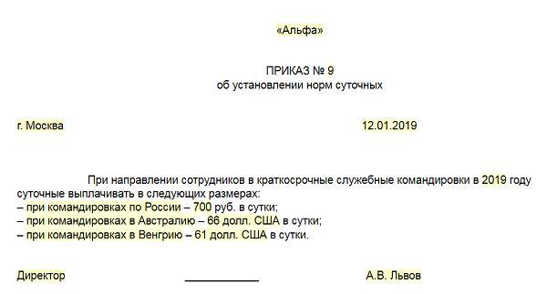 Ндфл суточные декларация регистрация ип какие документы иметь при себе