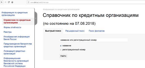 Кредит наличными онлайн черкесск