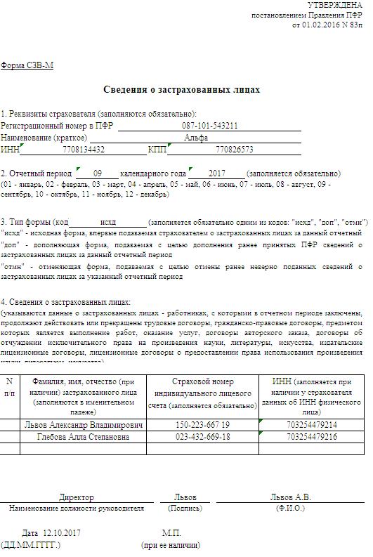 Форма СЗВ-М за сентябрь 2017 года: образец заполнения