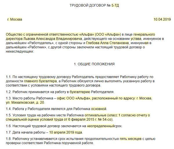Перечень документов при получении рвп в россии 2020