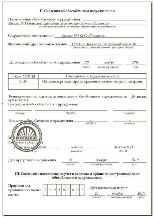 доверенность на регистрацию обособленного подразделения образец - фото 10