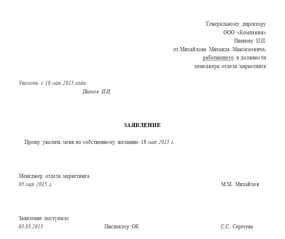 образец заявления шаблон