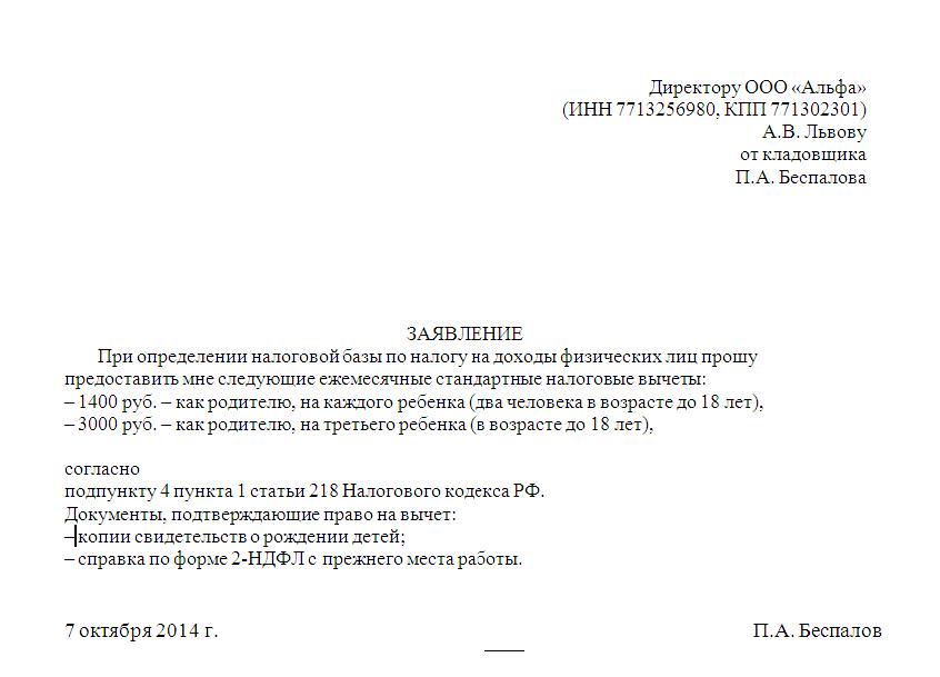 Заявление о стандартных вычетах на детей образец 2020